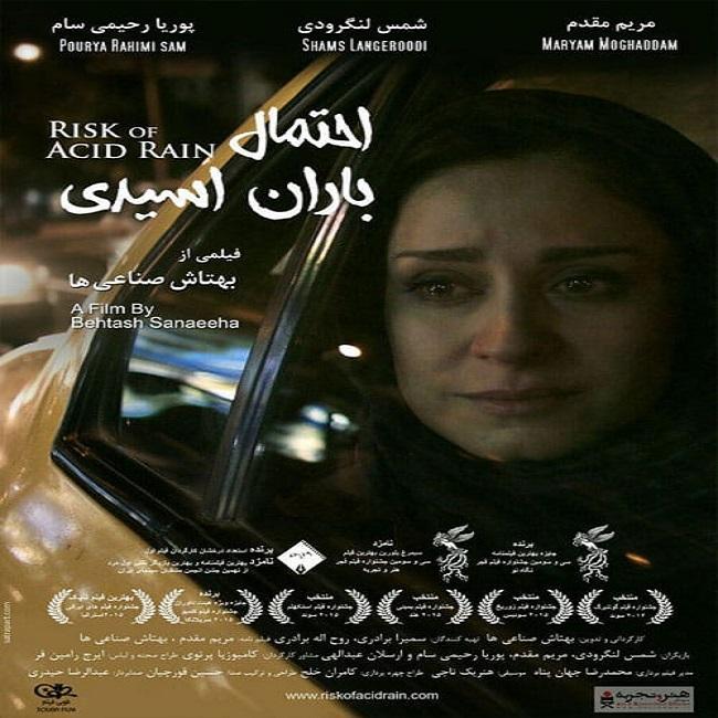 دانلود رایگان فیلم ایرانی احتمال باران اسیدی با کیفیت عالی و لینک مستقیم