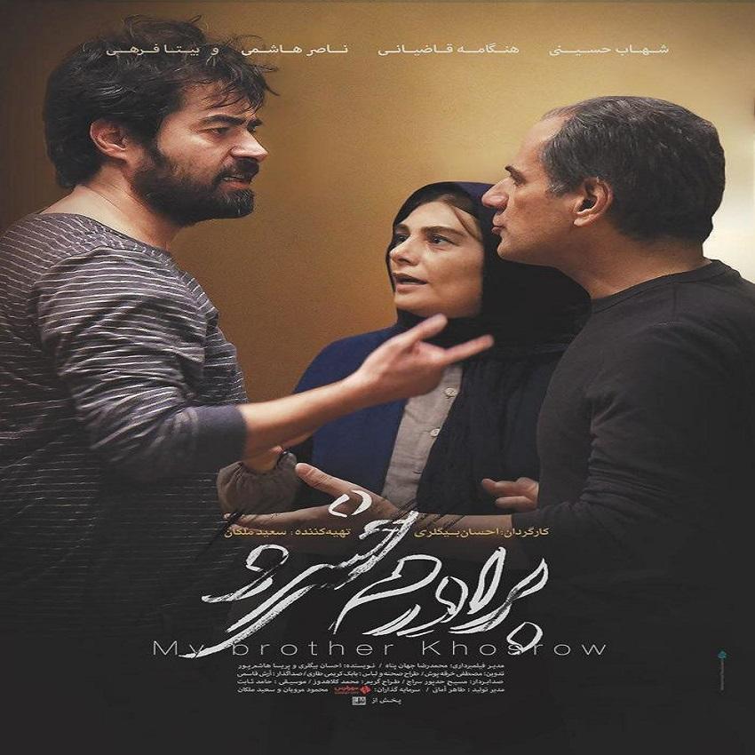 دانلود رایگان فیلم ایرانی برادرم خسرو با لینک مستقیم و کیفیت عالی