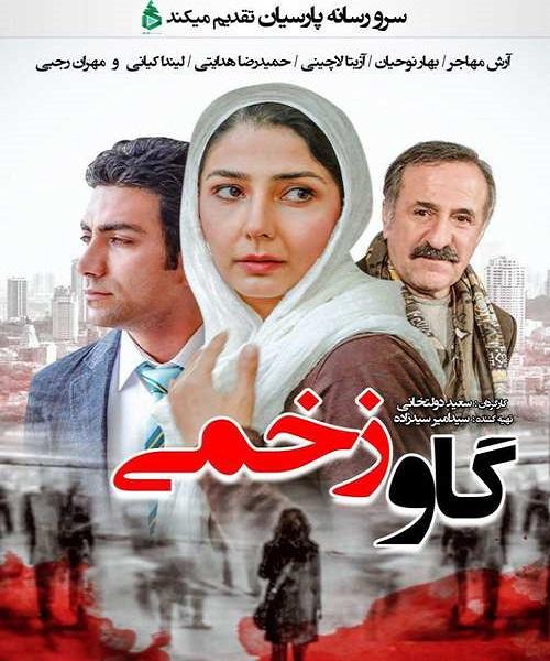 دانلود رایگان فیلم ایرانی گاو زخمی با لینک مستقیم و کیفیت عالی
