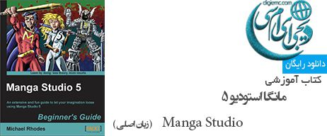 مانگا استودیو5 Manga Studio 5 Beginner's Guide