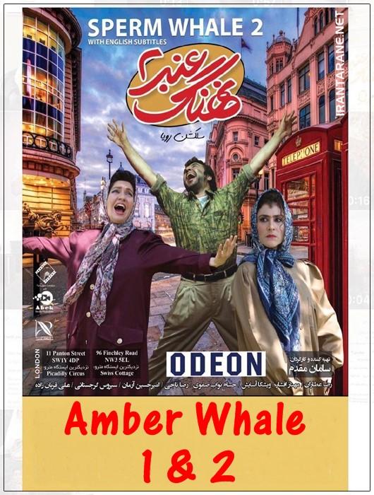 دانلود رایگان فیلم سینمایی نهنگ عنبر 2 با کیفیت FullHD 1080P