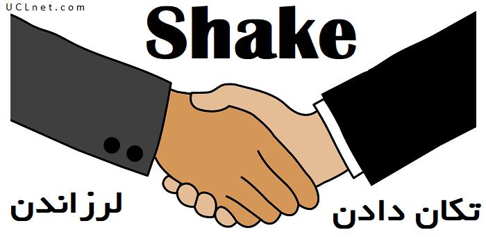 تکان دادن - Shake