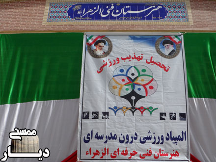 المپیاد ورزشی در هنرستان فنی الزهرا نورآباد