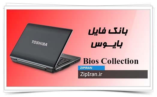 دانلود فایل بایوس لپ تاپ Toshiba Satellite M300