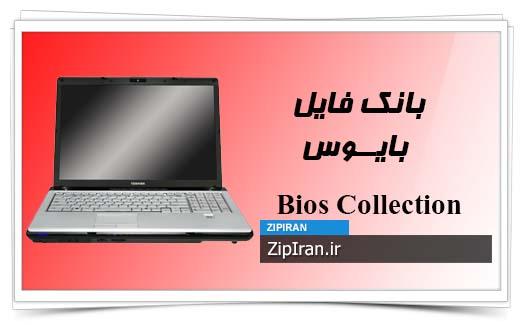 دانلود فایل بایوس لپ تاپ Toshiba Satellite P205 S6267