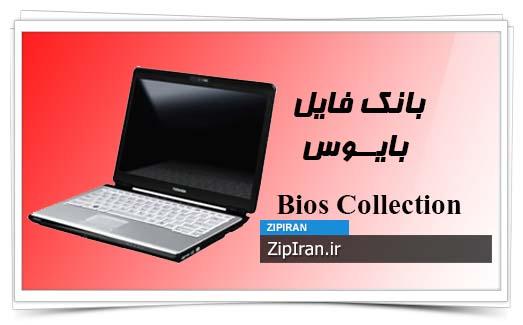 دانلود فایل بایوس لپ تاپ Toshiba Satellite U300