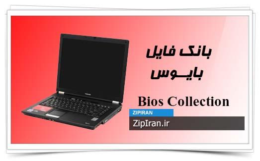 دانلود فایل بایوس لپ تاپ Toshiba Tecra A3