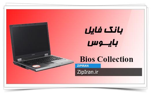 دانلود فایل بایوس لپ تاپ Toshiba Tecra A8