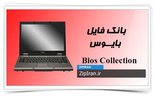 دانلود فایل بایوس لپ تاپ Toshiba Tecra A9