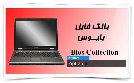 دانلود فایل بایوس لپ تاپ Toshiba Tecra S3