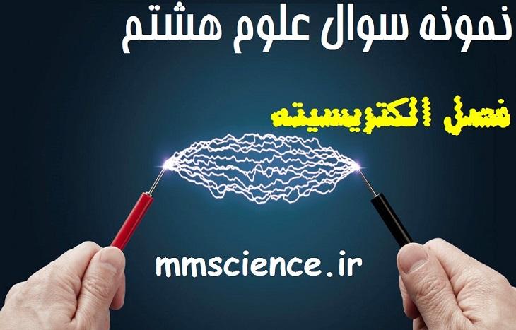 نمونه سوال فصل الکتریسیته علوم هشتم