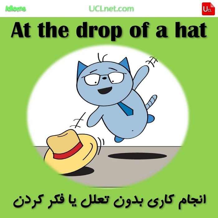 بدون تعلل – At the drop of a hat – اصطلاحات زبان انگلیسی – English Idioms