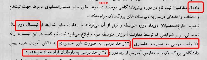 سایت مدارس مرند نادر سبحاني معاون اجرايي دبيرستان-مرند - پاسخ به سوالات