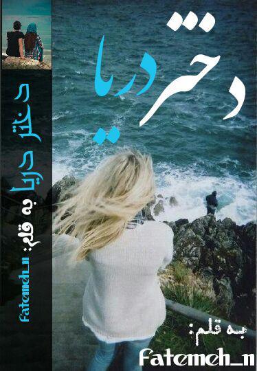 دانلود رمان دختر دریا