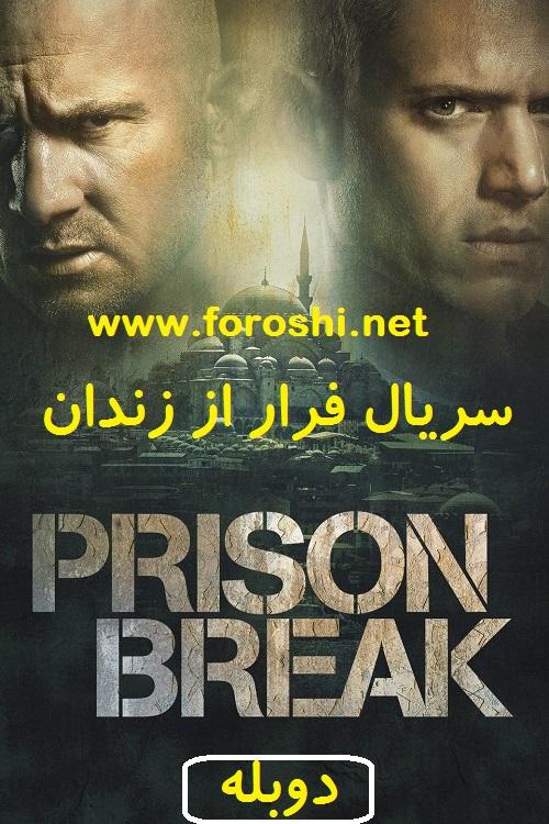 سریال فرار از زندان دوبله