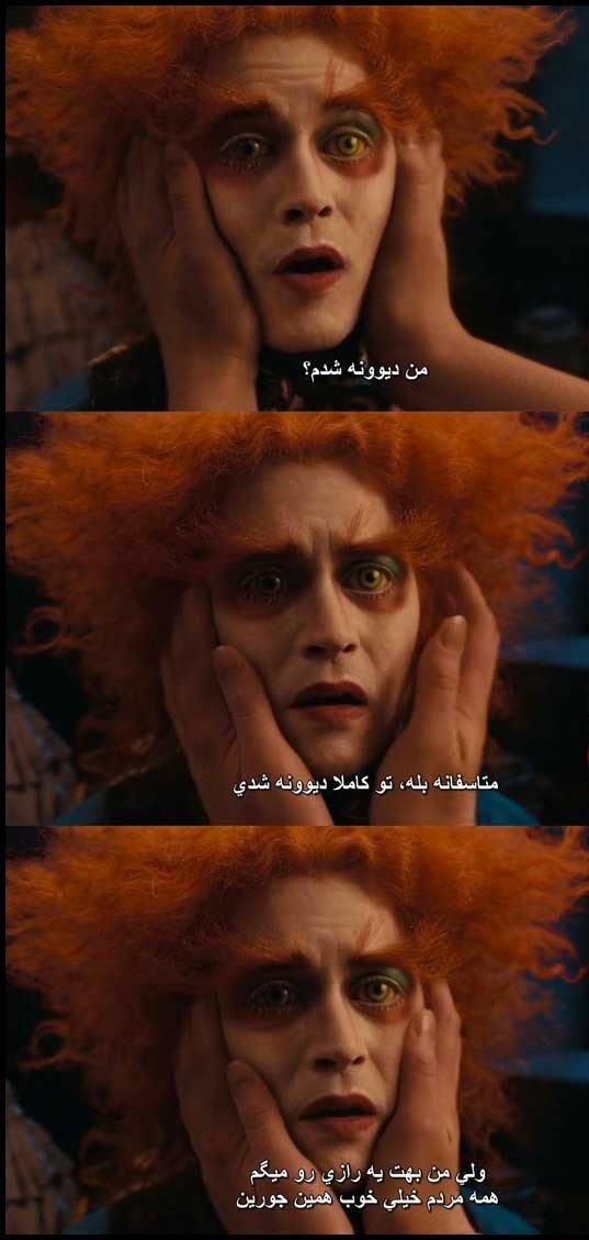 Alice in Wonderland(الیس در سرزمین عجایب) آی نقد