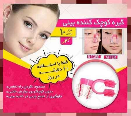 خرید گیره کوچک کننده بینی نوز آپ, کوچک  کننده بینی گوشتی