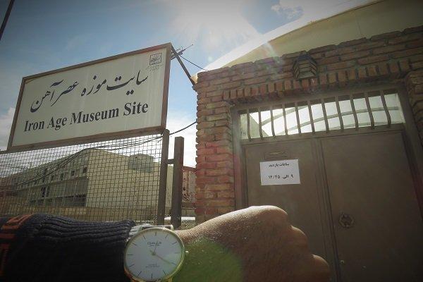 سایت موزه عصرآهن