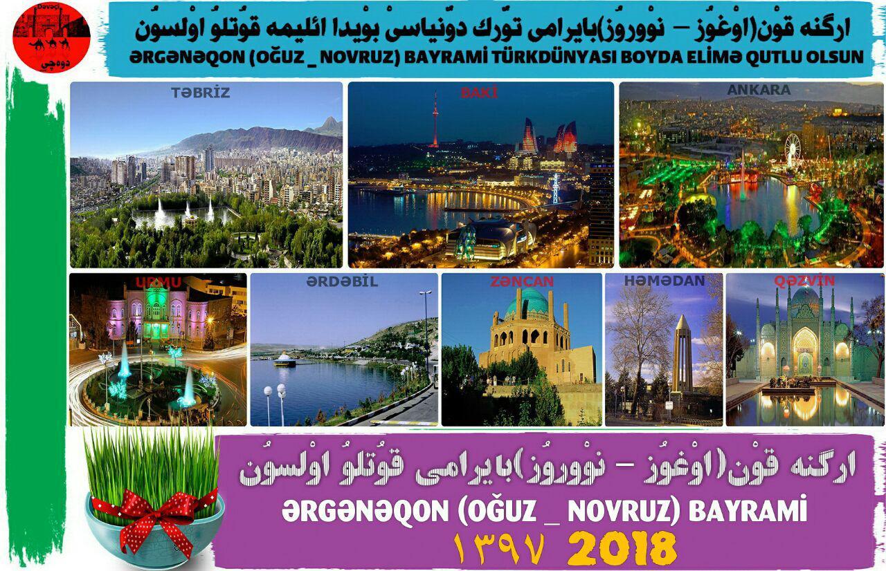 عید آذربایجان