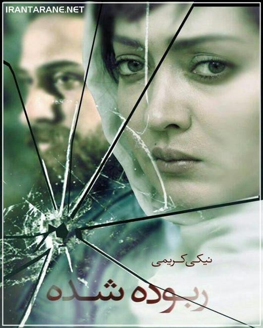 دانلود رایگان فیلم ایرانی ربوده شده با کیفیت FullHD1080P