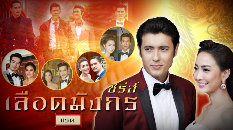 دانلود سریال تایلندی مجموعه خون اژدها: کرگدن Mafia Luerd Mungkorn : Raed 2015