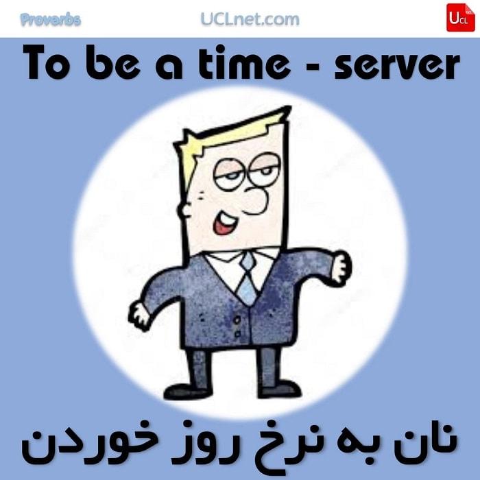 نان به نرخ روز خوردن – To be a time server – ضرب المثل های انگلیسی – English Proverb