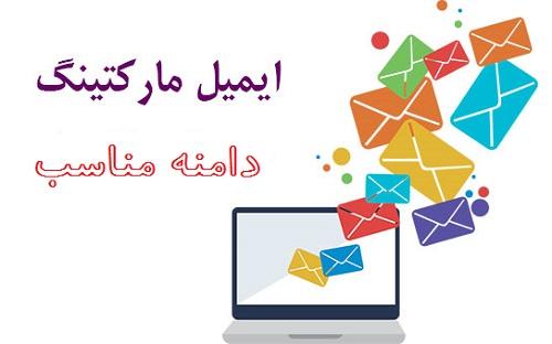 دامنه مناسب ارسال ایمیل تبلیغاتی