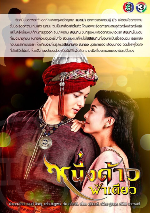 دانلود سریال تایلندی یک زمین یک آشمان Neung Dao Fah Diew 2018