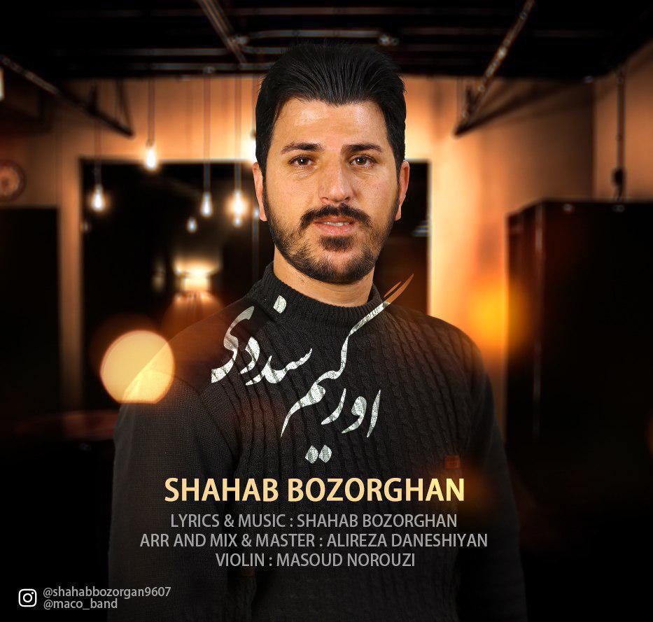 http://s8.picofile.com/file/8322359026/40Shahab_Bozorgan_Uragim_Sandadi.jpg
