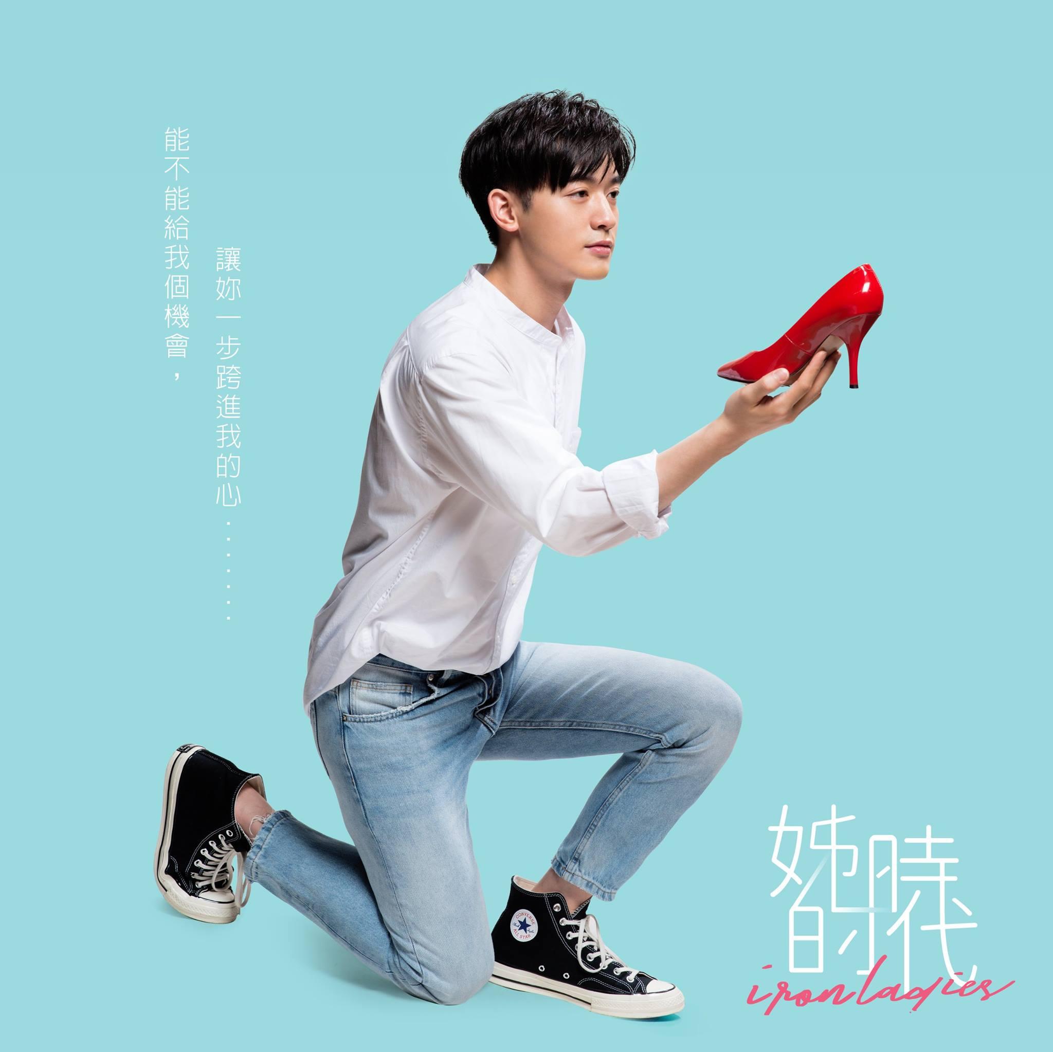 دانلود سریال تایوانی بانوان آهنی Iron Ladies 2018