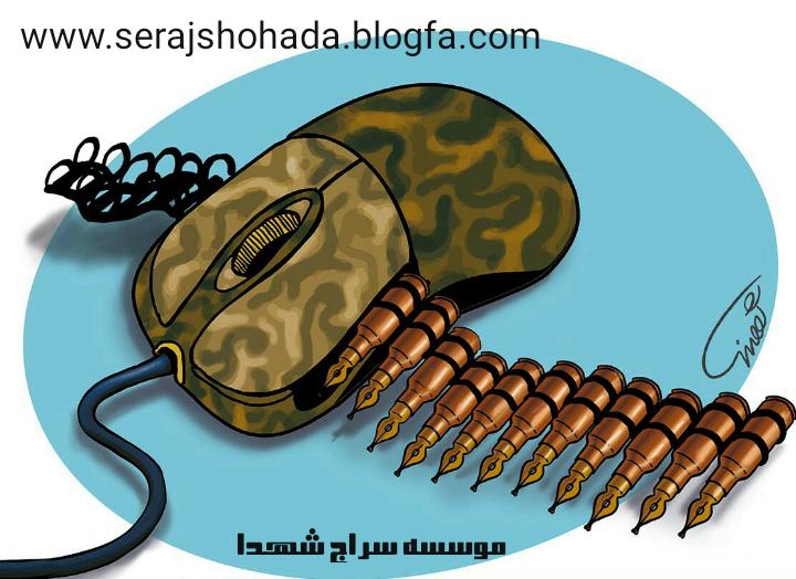 www.serajshohada.blogfa.com