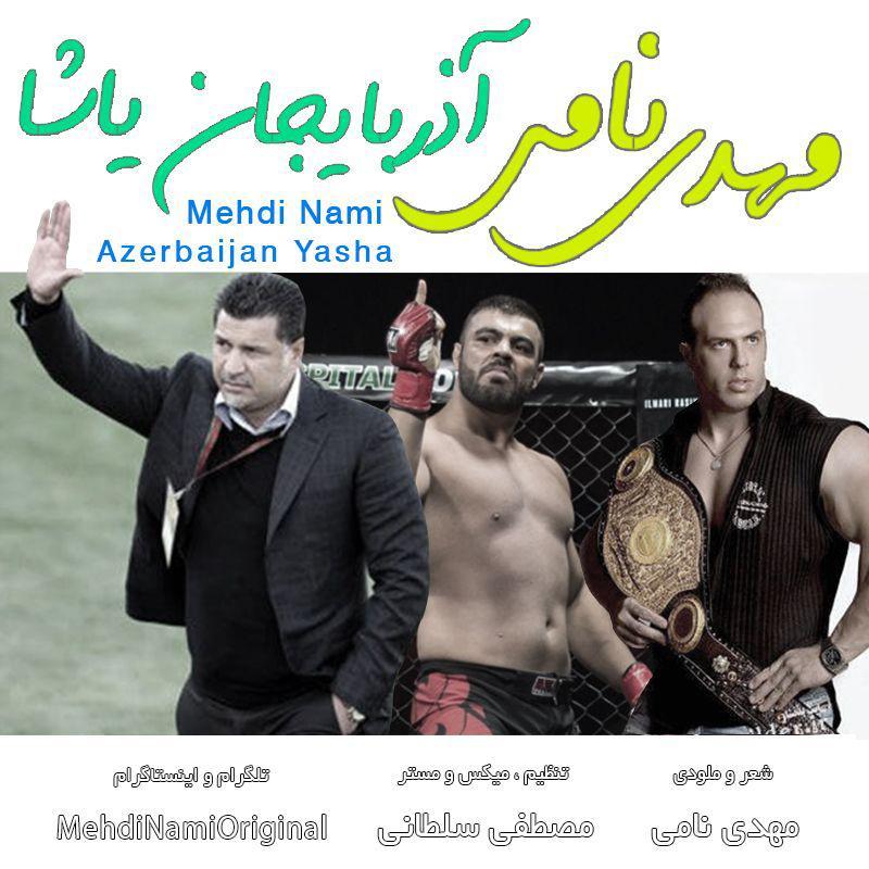 http://s8.picofile.com/file/8322440284/25Mehdi_Nami_Azarbaijan_Yasha.jpg