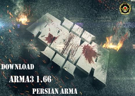 دانلود ورژن 1.66 ARMA3 (اخرین و جدیدترین ورژن بازی)