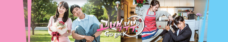 نقد سریال کره ای بازگشت زوجین Go Back Couple 2017
