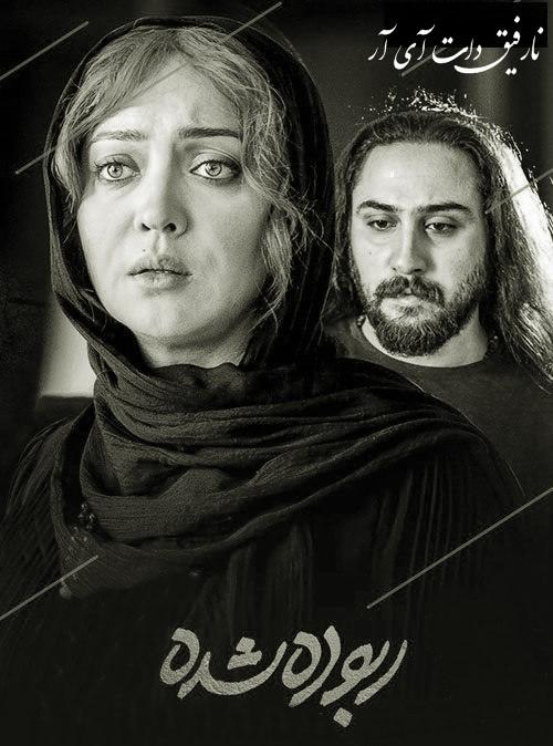 دانلود رایگان فیلم ایرانی ربوده شده از لینک مستقیم 1080P HQ