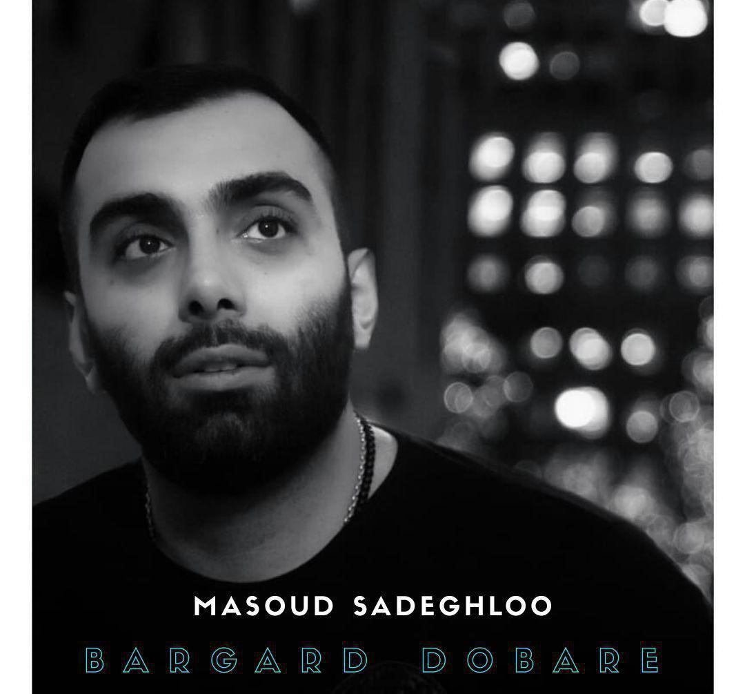 دانلود آهنگ جدید مسعود صادقلو بنام برگرد دوباره