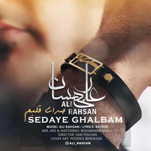 دانلود آهنگ شاد جدید علی رهسان بنام صدام قلبم