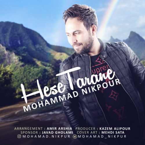 دانلود آهنگ شاد جدید محمد نیکپور بنام حس ترانه