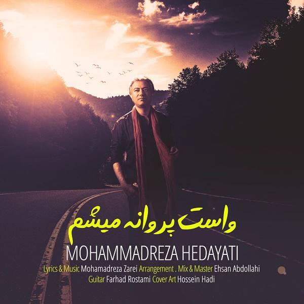 دانلود آهنگ شاد جدید محمدرضا هدایتی بنام واست پروانه میشم