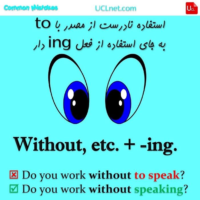 استفاده نادرست از مصدر (با to) به جای استفاده از Gerund (فعل ing دار) – اشتباهات رایج در زبان انگلیسی – Common Mistakes in English