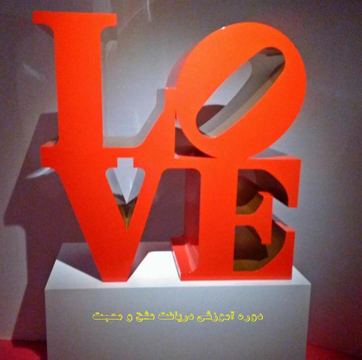 دوره آموزشی دریافت عشق و محبت