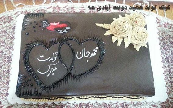 کیک تولد شهید دولت آبادی 1395