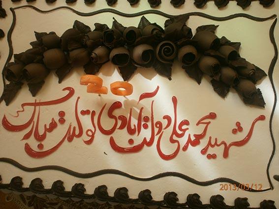 کیک تولد شهید دولت آبادی 1391