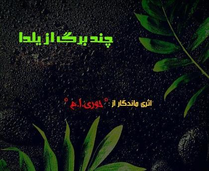 دانلود رمان جدید چندبرگ از یلدا(جلداول)
