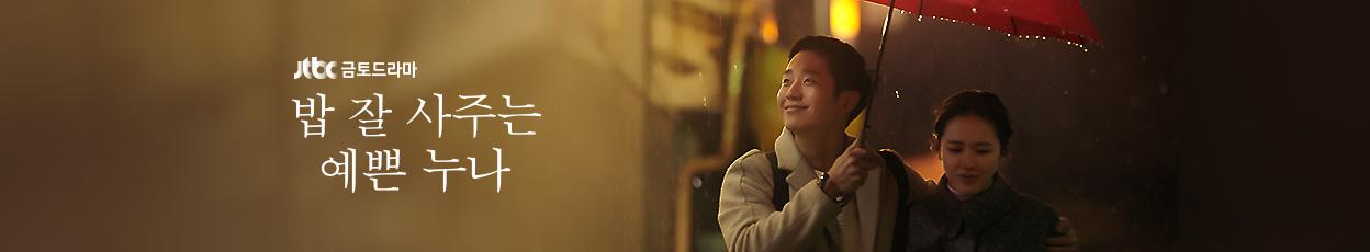 دانلود سریال کره ای چیزی در باران Something in the Rain 2018 با لینک مستقیم