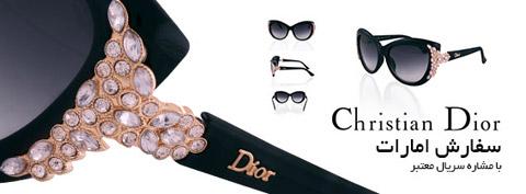 عینک دیور امارات