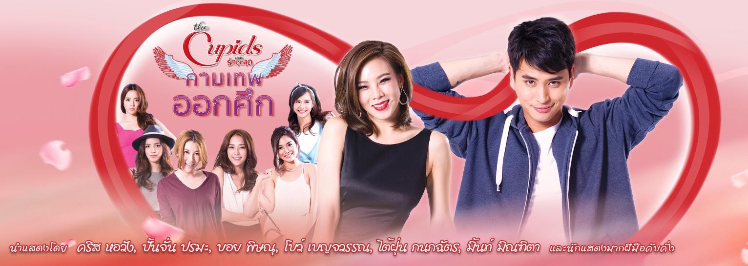 سریال تایلندی مبارز عشق Kamathep Ork Suek 2017
