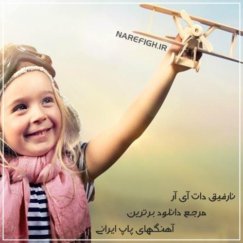 دانلود آهنگ آرزومه از منصور با کیفیت 320 و 128
