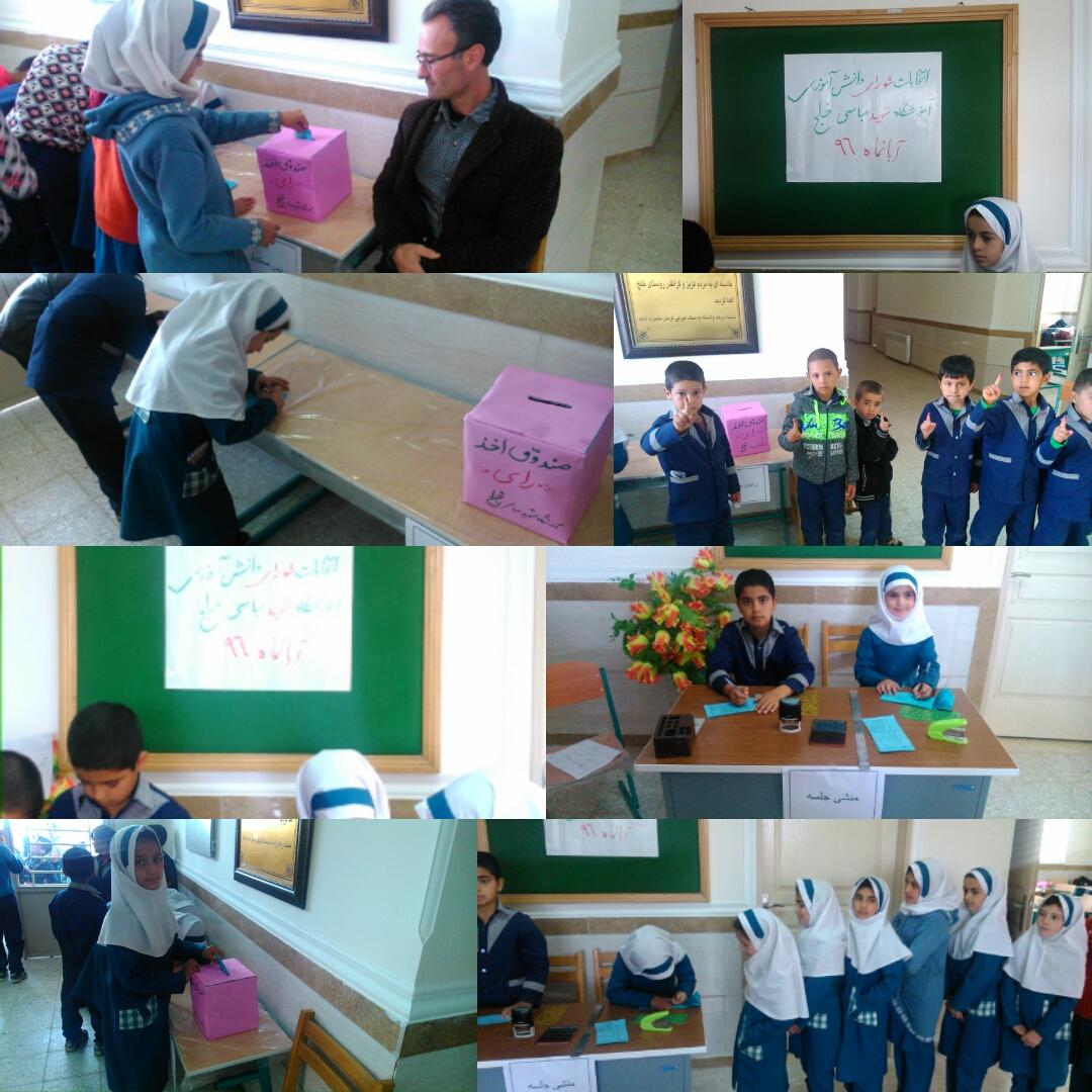 رای گیری شورای دانش آموزی مدرسه ی شهید عباسی روستای خلج