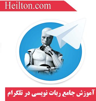 برنامه نویسی ربات تلگرام